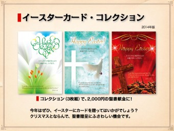 05_colection_easter