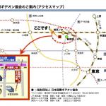 日本国際ギデオン協会アクセスマップ