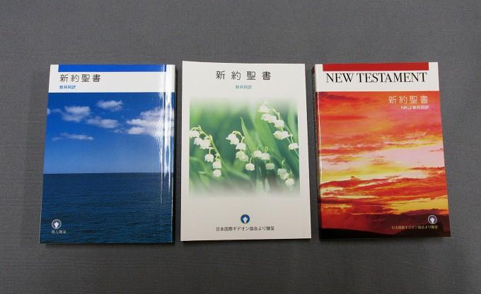 2011122_新共同訳