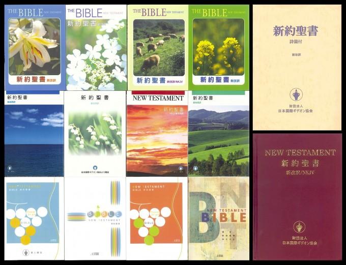04ギデオン協会の新約聖書_差替