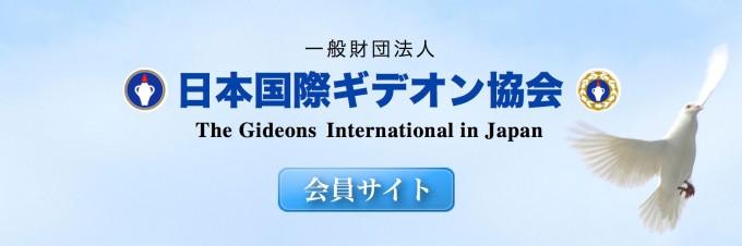 日本国際ギデオン協会会員サイト