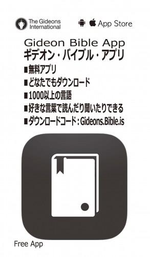 バイブルアプリ1