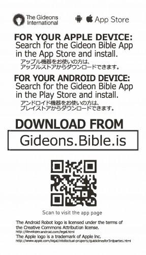 バイブルアプリ2